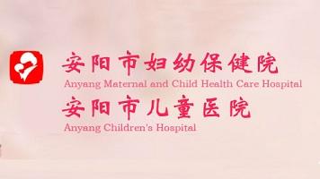 安阳妇幼保健院
