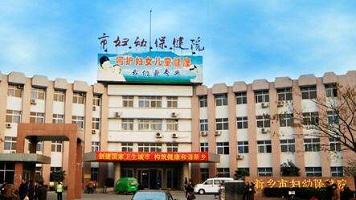 新乡市儿童医院