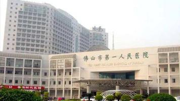 佛山第一人民医院