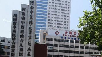 河南中医第一附属医院