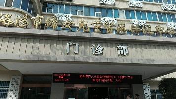 洛阳市妇幼保健院