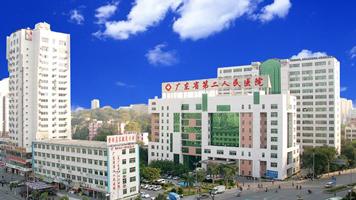 广州第二人民医院