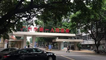 广州第一人民医院