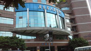 广东医学科学院