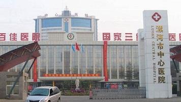 漯河中心医院