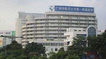 广州中医附一院