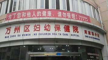 万州妇幼保健院