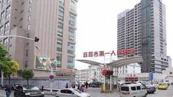 宜昌第一人民医院
