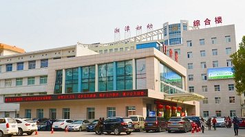 湘潭市妇女儿童医院