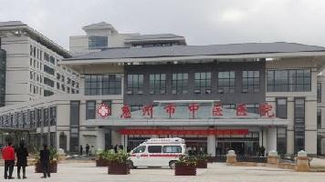 惠州中心医院