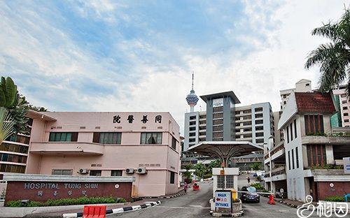 吉隆坡同善医院