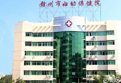 赣州妇幼保健院外景图
