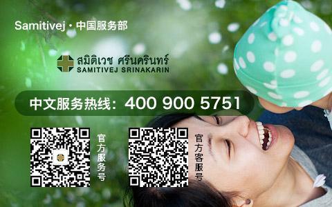 Samitivej(中国)服务部