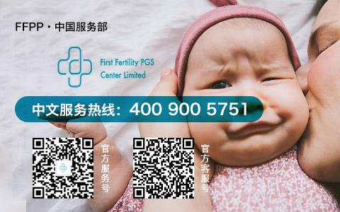 金边第一试管婴儿诊所FFPP(中国)服务部