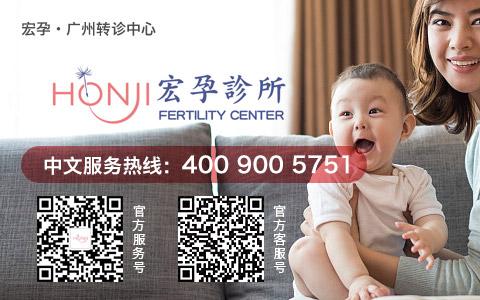 中国台湾省宏孕(广州)转诊中心