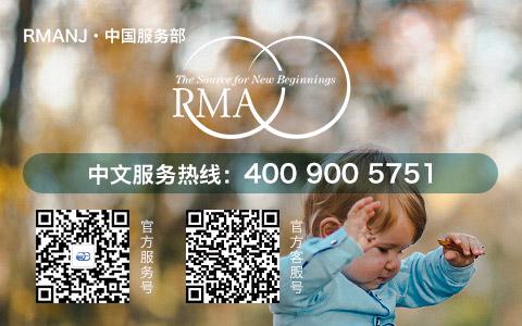 RMANJ(中国)服务部