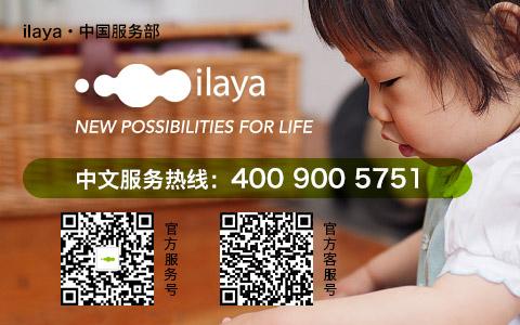 ilaya(中国)服务部