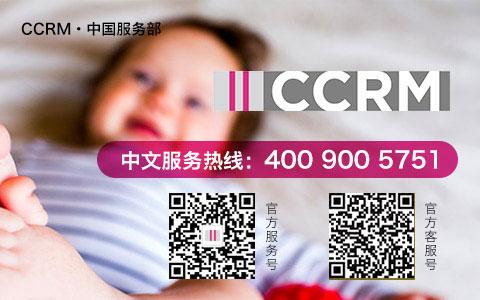 CCRM(中国)服务部