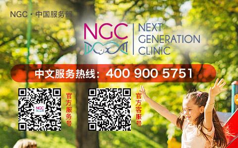 NGC(中国)服务部