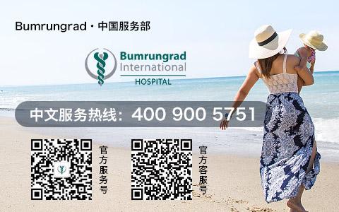 泰国康明医院中国区服务部