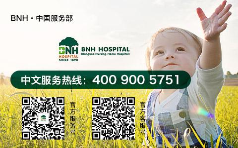 泰国BNH医院试管婴儿