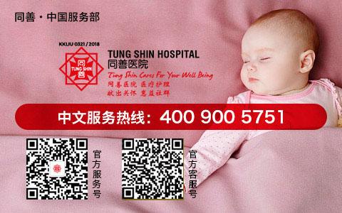 马来西亚同善医院中国服务部