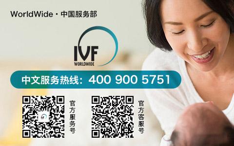泰国孕诚生殖中心中国服务部