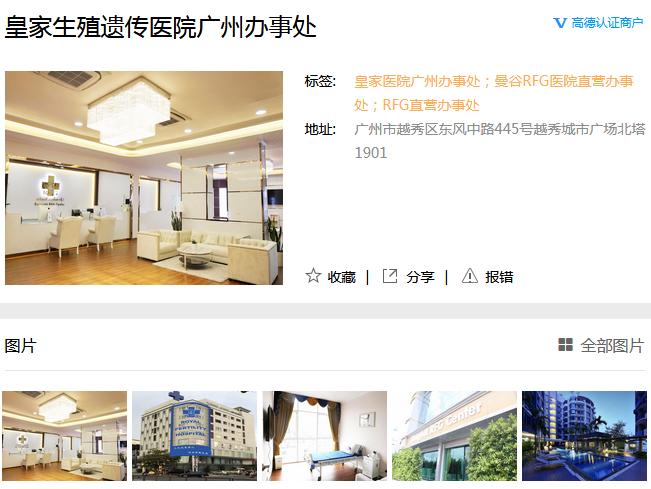 皇家生殖遗传医院广州办事处