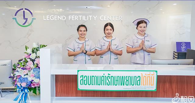 泰王国LRC生殖中心