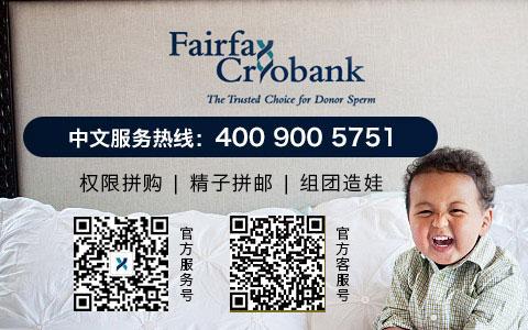 fairfax费尔法克斯精子库