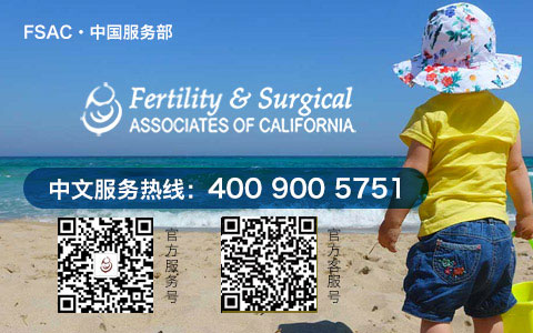 FSAC美国加州生殖中心