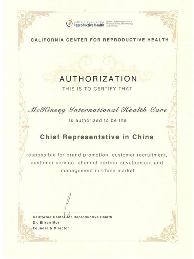 CCRH授权书
