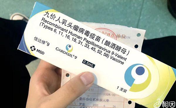 九价hpv疫苗预约