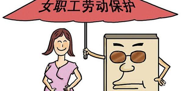 女职工劳动保护法对产假做出了规定