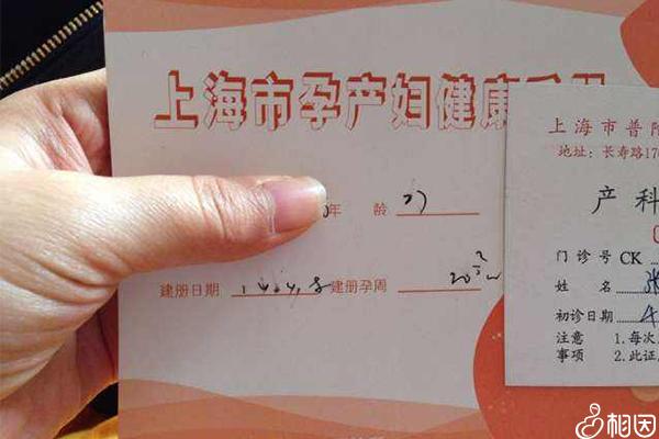 上海市孕产妇健康手册