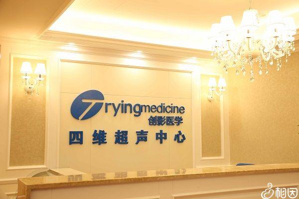 上海公立医院不提供四维项目