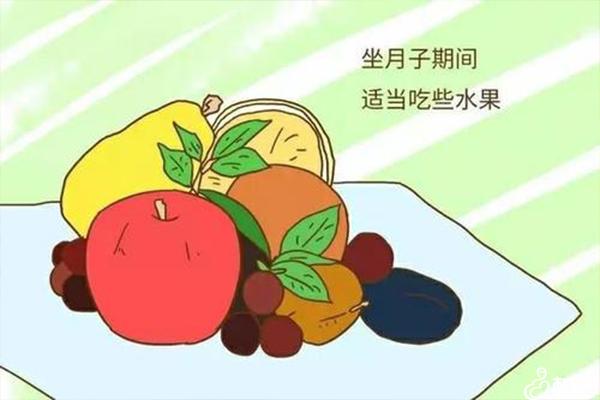 月子期间可以吃水果