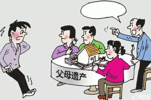 亲戚也具有分配父母遗产的权利
