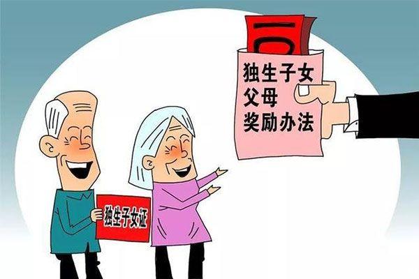 辽宁独生子女补贴能提升退休待遇