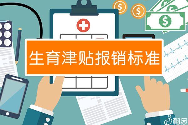 生育保险报销标准包含生育津贴