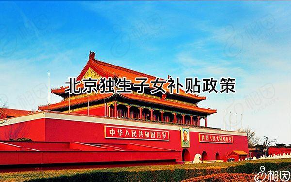 北京独生子女政策已作出调整