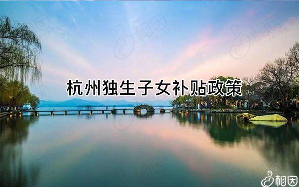 杭州独生子女补贴有新政策