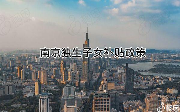 南京独生子女补贴政策有新变化
