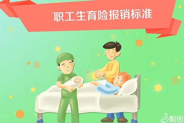 天津市生育保险报销新标准按定额或比例支付