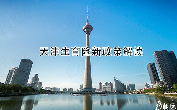 天津市生育保险报销标准新政策已出台