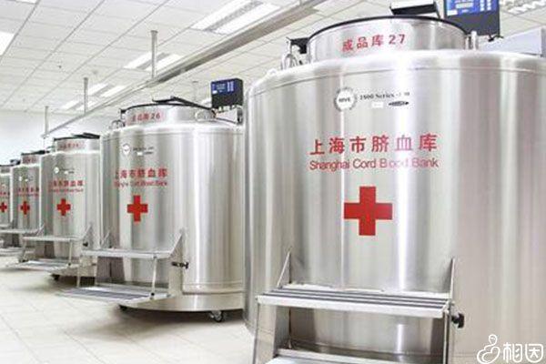 上海脐带血库