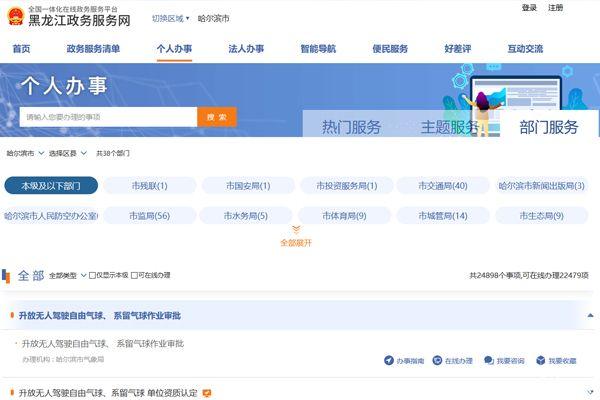 网上办理哈尔滨生育险报销的流程