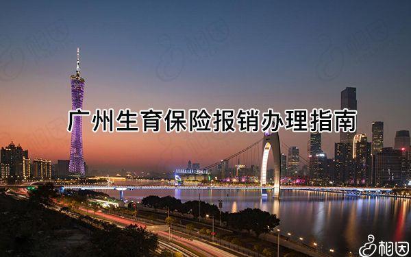 广州生育保险报销定点医疗机构