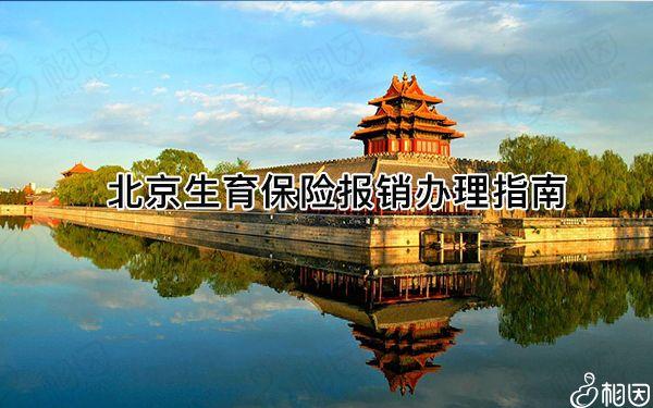 北京生育险政策规定提高报销待遇