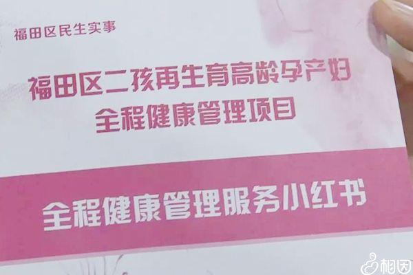 深圳生育医疗报销需要失业登记证明